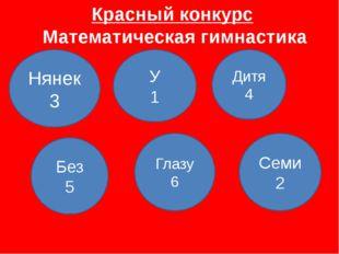 Красный конкурс Математическая гимнастика А 3 Пашет, 2 Один 1 Семеро-4 Руками