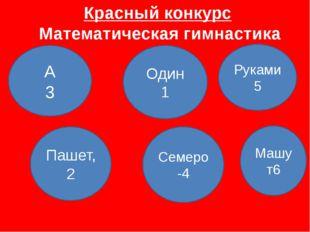 Оранжевый конкурс Найди пару 1.Сумма 1.Уменьшаемое 2.Разность 2.Фигура 3.Треу