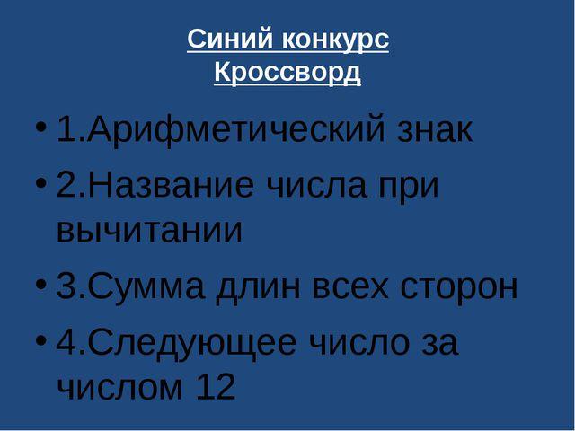 Фиолетовый конкурс Что лишнее? ТОННА ГРАММ КИЛОГРАММ КИЛОМЕТР ЦЕНТНЕР