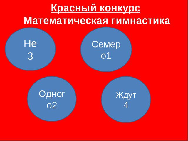 1) КАМАТИТЕМА - МАТЕМАТИКА 2) МАМУС - СУММА 3) СДЕТЬЯ - ДЕСЯТЬ 4) СЫТЧА...