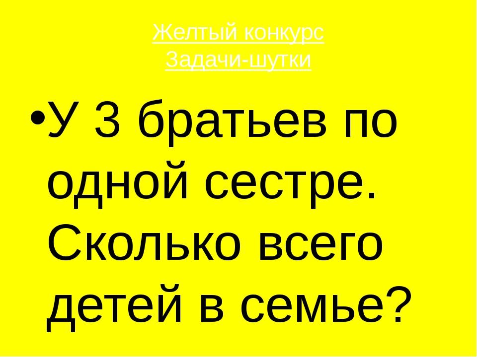 Желтый конкурс Задачи-шутки У бабушки Даши внучка Маша, кот Пушок, да пес Др...