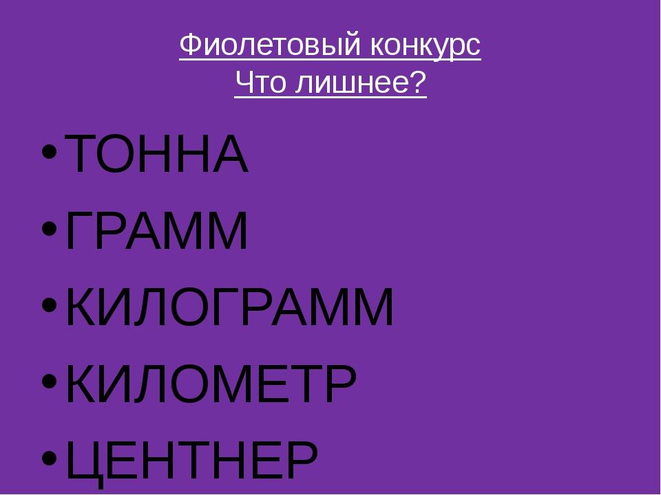 Фиолетовый конкурс Что лишнее? ТОЧКА ПРЯМАЯ ЛУЧ ОТРЕЗОК СЕКУНДА