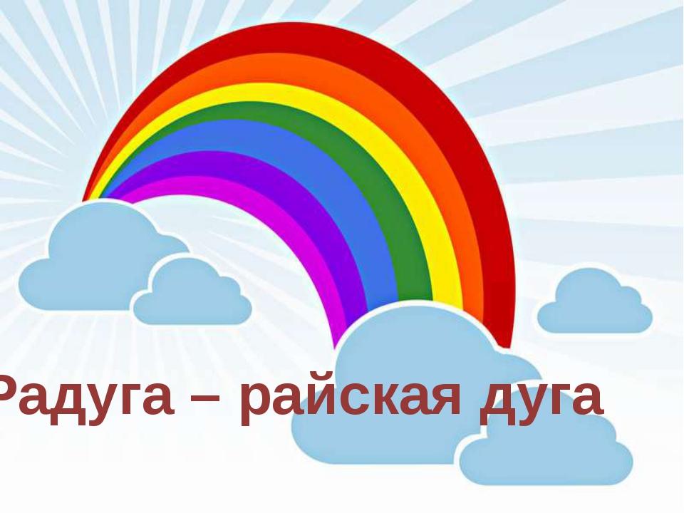 Красный конкурс Математическая гимнастика Отмерь 3 Раз 5 Семь 1 Отрежь6 Один...