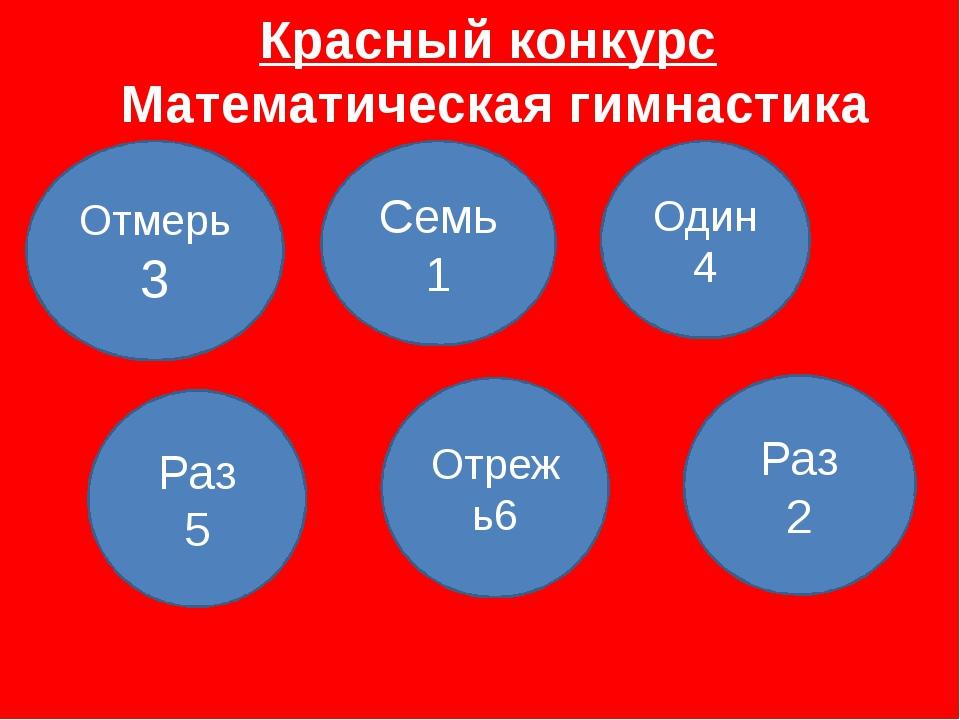 Красный конкурс Математическая гимнастика Не 3 Одного2 Семеро1 Ждут 4
