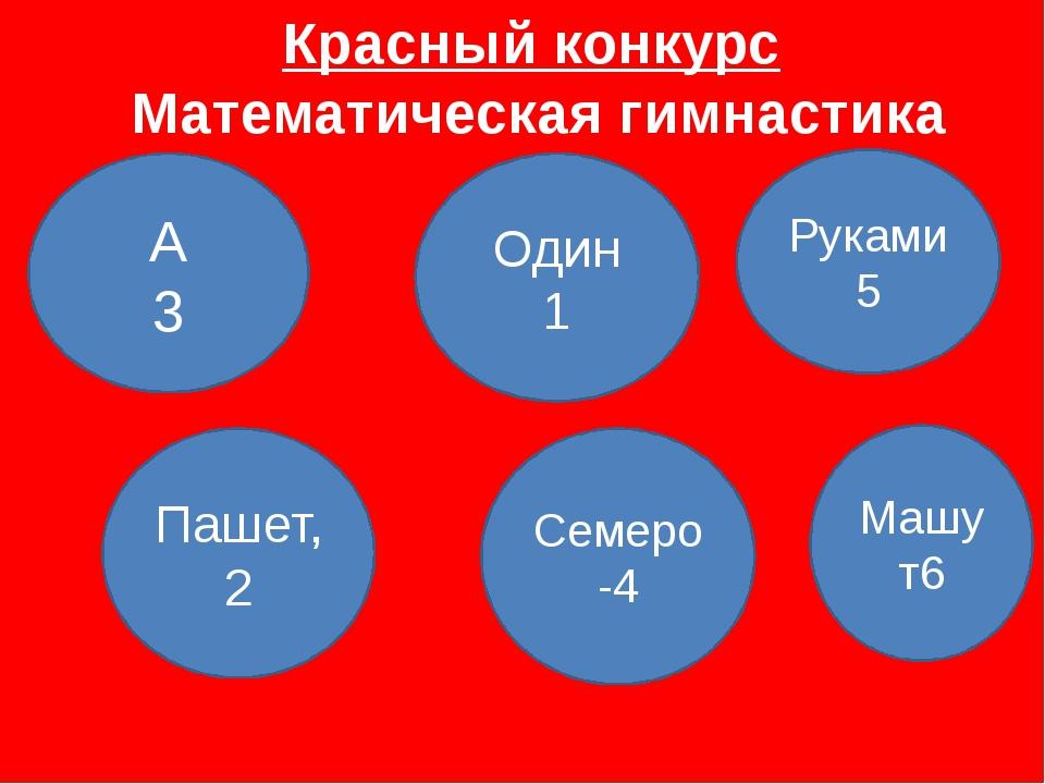 Оранжевый конкурс Найди пару 1.Сумма 1.Уменьшаемое 2.Разность 2.Фигура 3.Треу...