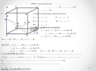 1.Введём систему координат:… .. …..- ………………… ……………………, ……- ………… ОУ, …… - ………