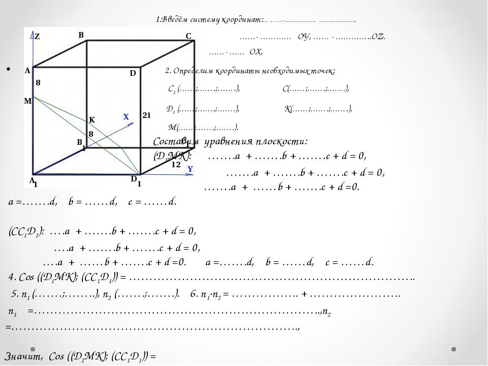 1.Введём систему координат:… .. …..- ………………… ……………………, ……- ………… ОУ, …… - ………...