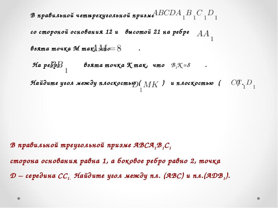 В правильной треугольной призме АВСА1В1С1 сторона основания равна 1, а боково...