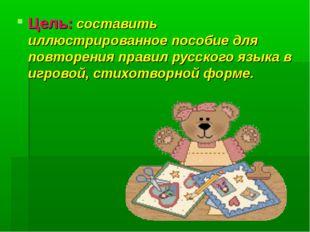 Цель: составить иллюстрированное пособие для повторения правил русского языка