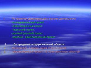 По характеру доминирующей в проекте деятельности: - исследовательский проект;