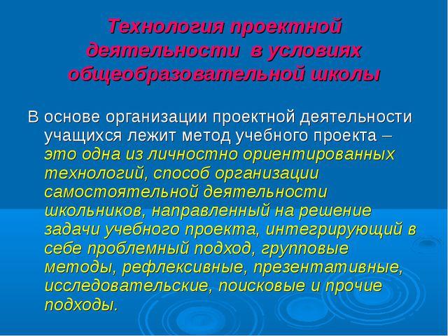 Технология проектной деятельности в условиях общеобразовательной школы В осно...