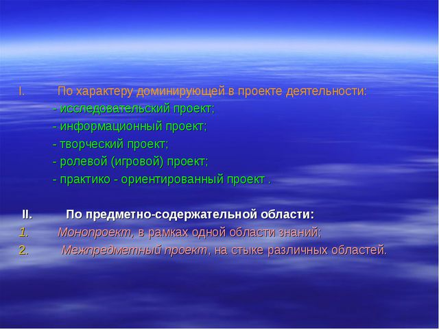 По характеру доминирующей в проекте деятельности: - исследовательский проект;...