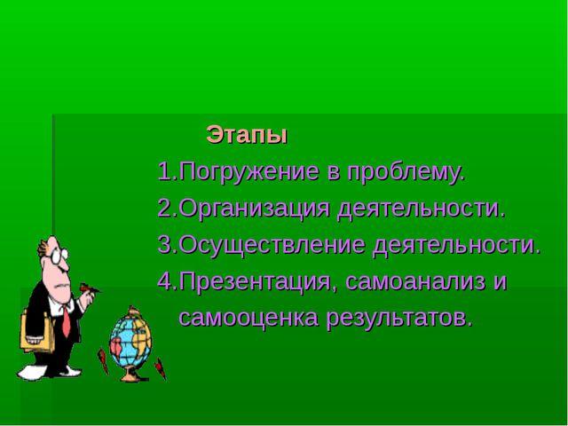 Этапы 1.Погружение в проблему. 2.Организация деятельности. 3.Осуществление д...