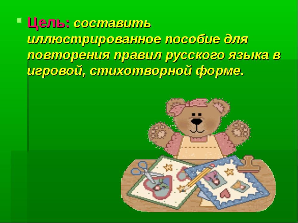 Цель: составить иллюстрированное пособие для повторения правил русского языка...
