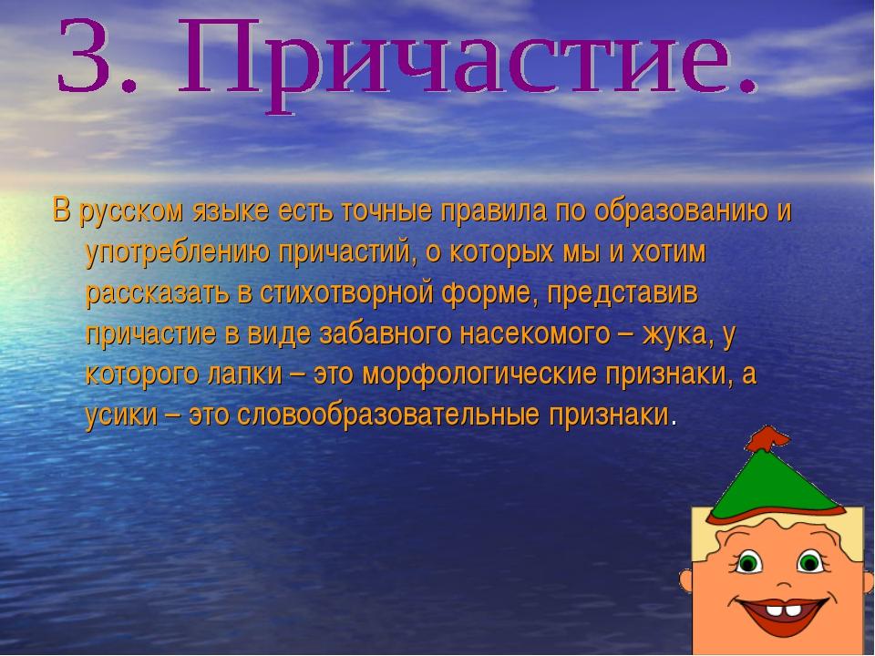 В русском языке есть точные правила по образованию и употреблению причастий,...