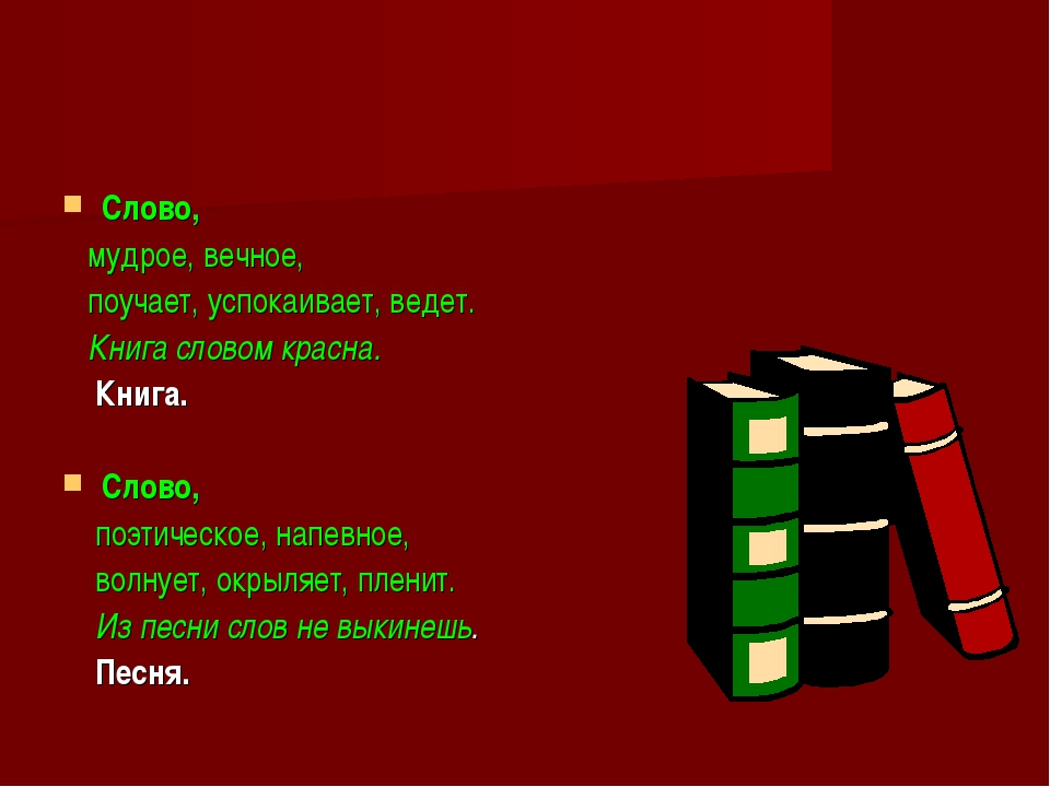 Слово, мудрое, вечное, поучает, успокаивает, ведет. Книга словом красна. Книг...