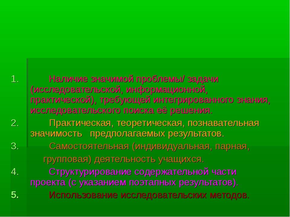 1. Наличие значимой проблемы/ задачи (исследовательской, информационной, прак...
