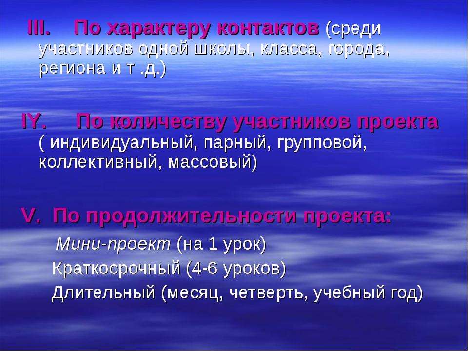 III. По характеру контактов (среди участников одной школы, класса, города, р...