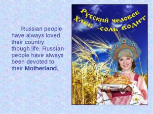 Russian people have always loved their country though life. Russian people
