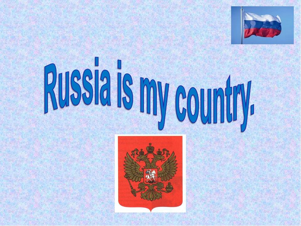 сути одно россия на англ яз через наушники как