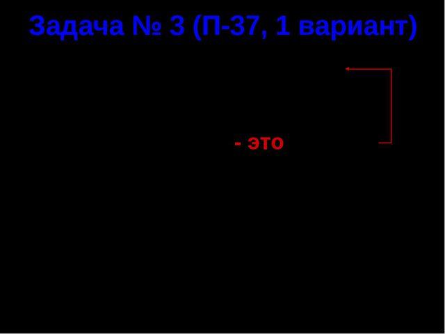 Задача № 3 (П-37, 1 вариант) Всего – ? стр. Проч. – ? стр. – это от Ост. – 18...