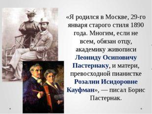 «Я родился в Москве, 29-го января старого стиля 1890 года. Многим, если не вс