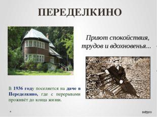 ПЕРЕДЕЛКИНО Приют спокойствия, трудов и вдохновенья... В 1936 году поселяется