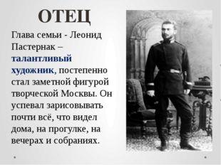ОТЕЦ Глава семьи - Леонид Пастернак – талантливый художник, постепенно стал з