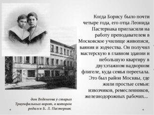 дом Веденеева у старых Триумфальных ворот, в котором родился Б. Л. Пастернак