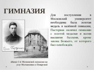 ГИМНАЗИЯ здание 5-й Московской гимназии на углу Молчановки и Поварской Для по