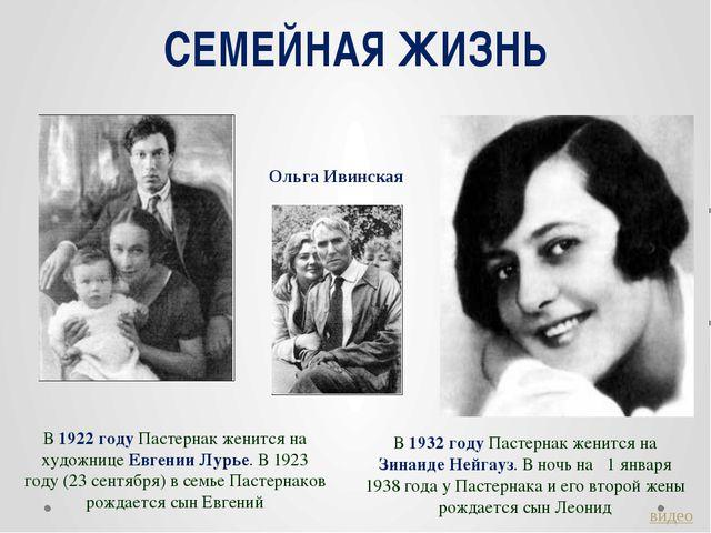 СЕМЕЙНАЯ ЖИЗНЬ В 1922 году Пастернак женится на художнице Евгении Лурье. В 19...