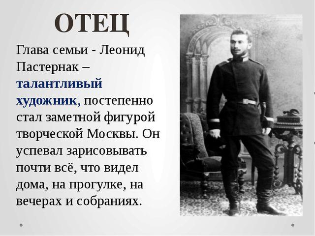 ОТЕЦ Глава семьи - Леонид Пастернак – талантливый художник, постепенно стал з...