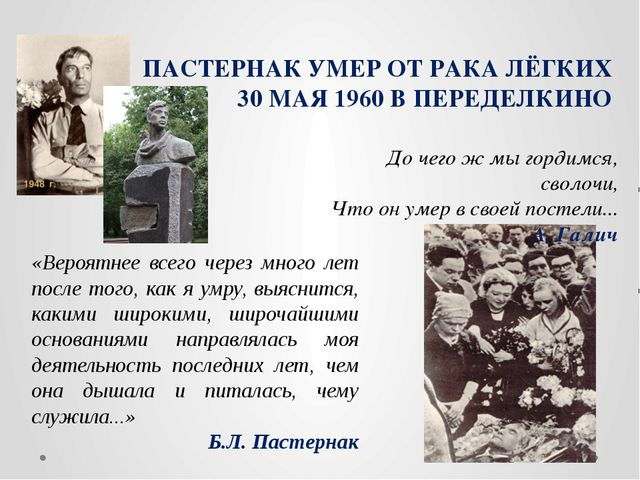 ПАСТЕРНАК УМЕР ОТ РАКА ЛЁГКИХ 30 МАЯ 1960 В ПЕРЕДЕЛКИНО До чего ж мы гордимся...
