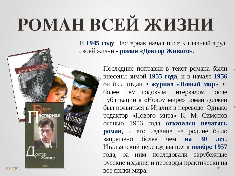 РОМАН ВСЕЙ ЖИЗНИ В 1945 году Пастернак начал писать главный труд своей жизни...