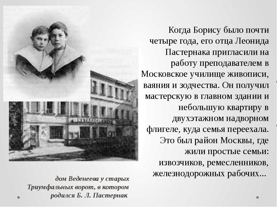 дом Веденеева у старых Триумфальных ворот, в котором родился Б. Л. Пастернак...