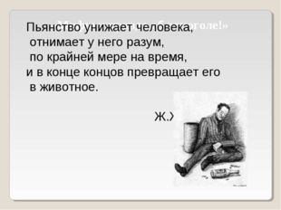 «Мифы и правда об алкоголе!» Пьянство унижает человека, отнимает у него разу