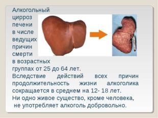 Алкогольный цирроз печени в числе ведущих причин смерти в возрастных группах