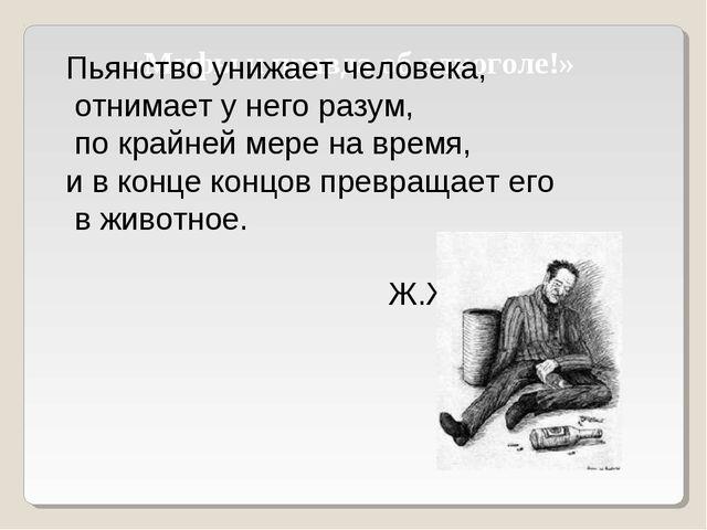 «Мифы и правда об алкоголе!» Пьянство унижает человека, отнимает у него разу...