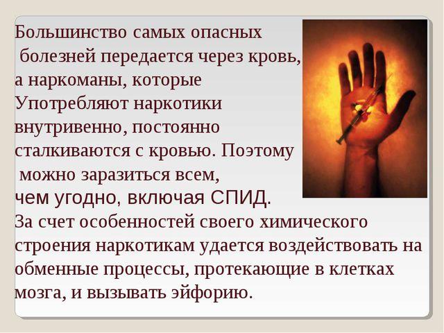 Большинство самых опасных болезней передается через кровь, а наркоманы, котор...