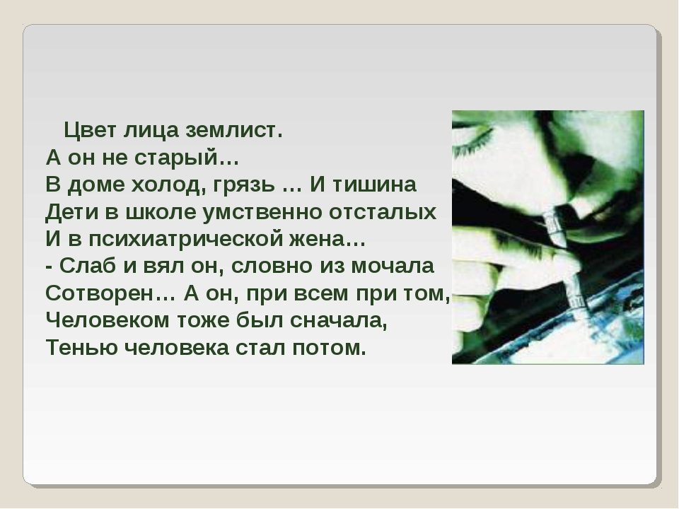 Цвет лица землист. А он не старый… В доме холод, грязь … И тишина Дети в шко...