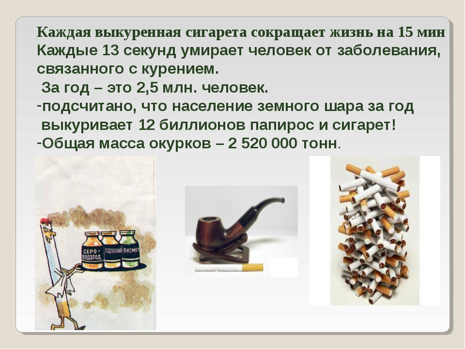 Каждая выкуренная сигарета сокращает жизнь на 15 мин Каждые 13 секунд умирает...