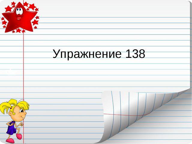 Упражнение 138