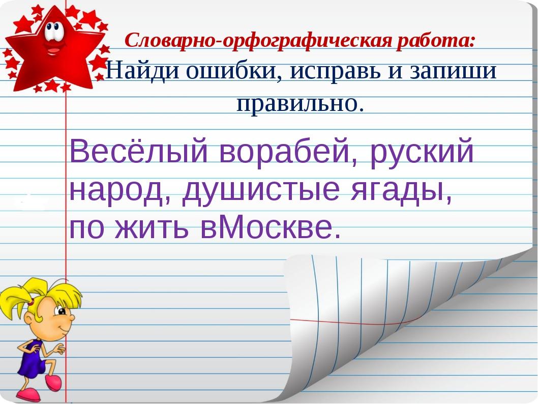Словарно-орфографическая работа: Найди ошибки, исправь и запиши правильно....