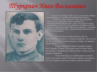 Родился 18 января 1920 года в селе Новом Лимане Петропавловского района Вор