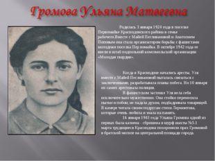 Родилась 3 января 1924 года в поселке Первомайке Краснодонского района в сем