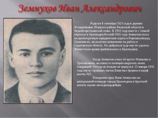 Родился 8 сентября 1923 года в деревне Илларионовке Шацкого района Рязанской