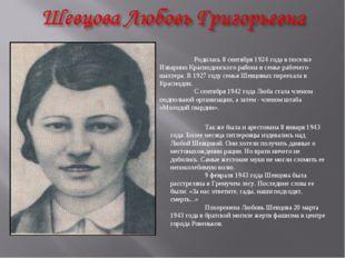 Родилась 8 сентября 1924 года в поселке Изварино Краснодонского района в сем