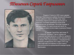 Родился 12 августа 1925 года в деревне Киселеве Новосильского района Орловск