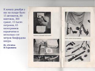 К началу декабря у нас на складе было 15 автоматов, 80 винтовок, 300 гранат,