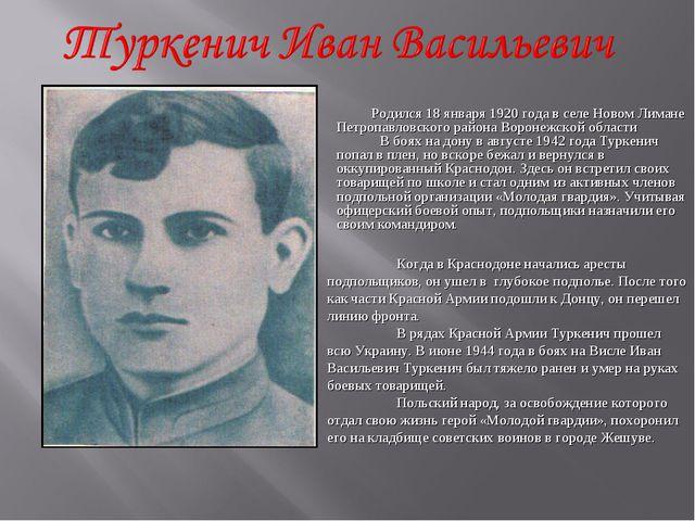 Родился 18 января 1920 года в селе Новом Лимане Петропавловского района Вор...